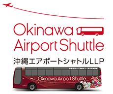 沖縄エアポートシャトルLLP Okinawa Airport Shutle Bus