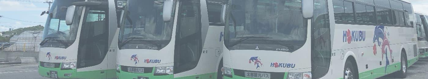 北部観光バスについて