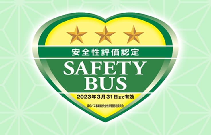 沖縄観光なら北部観光バスの貸切バス 安全評価